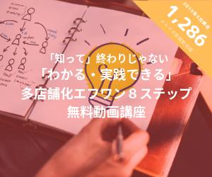 多店舗化エフワン8ステップ無料動画講座